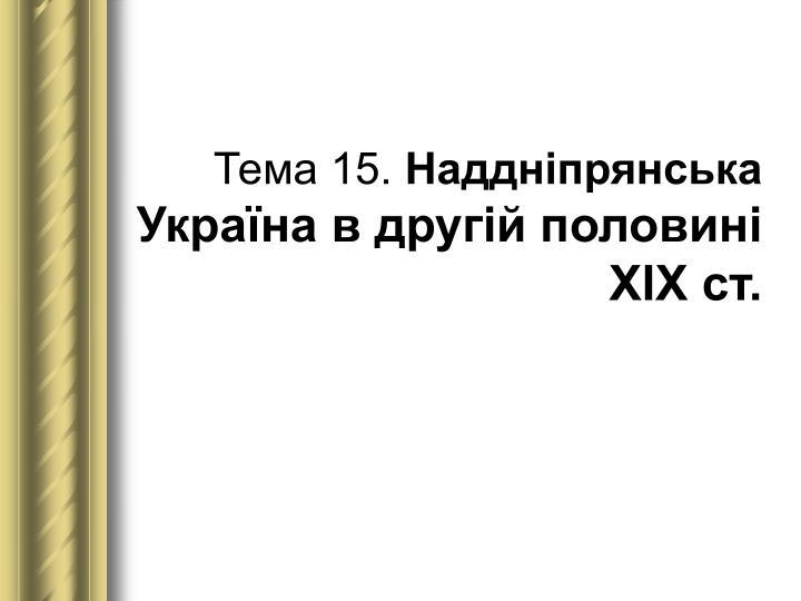 Тема 15.