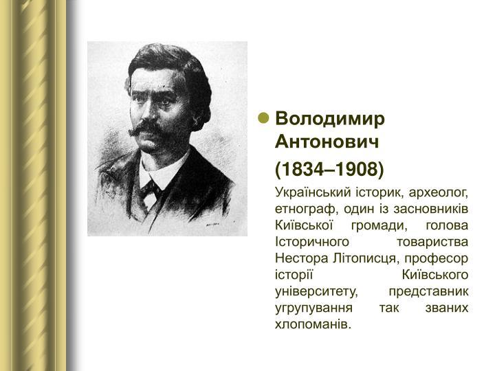 Володимир Антонович