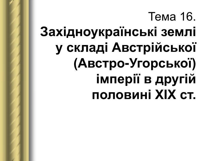 Тема 16.