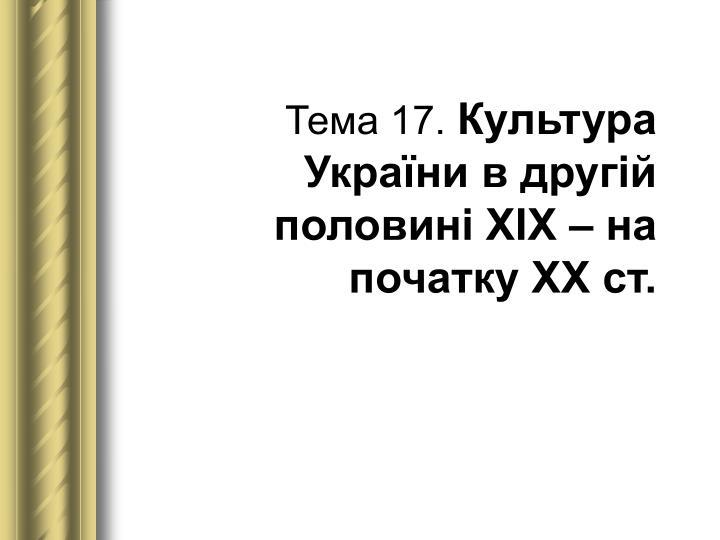 Тема 17.