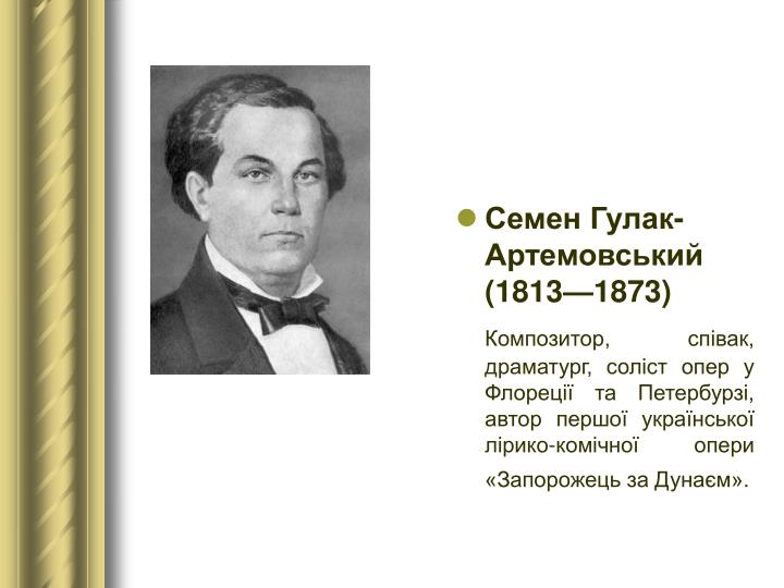 СеменГулак-Артемовський (1813—1873)