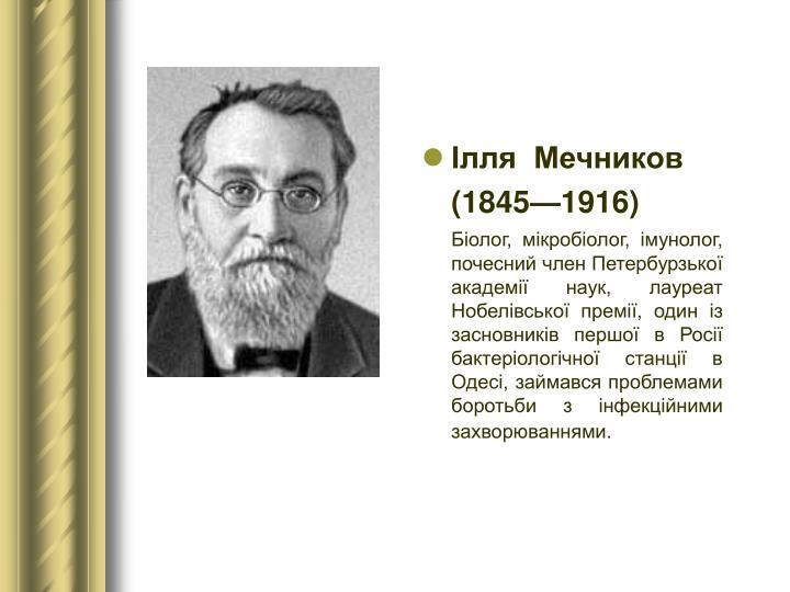 Ілля Мечников