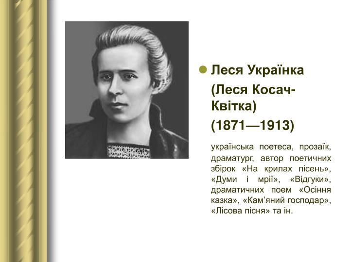 ЛесяУкраїнка