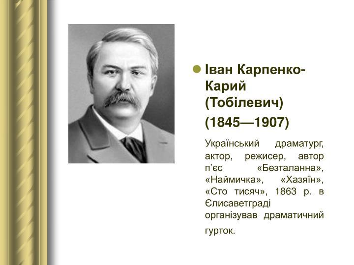 ІванКарпенко-Карий (Тобілевич)