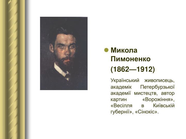 Микола Пимоненко