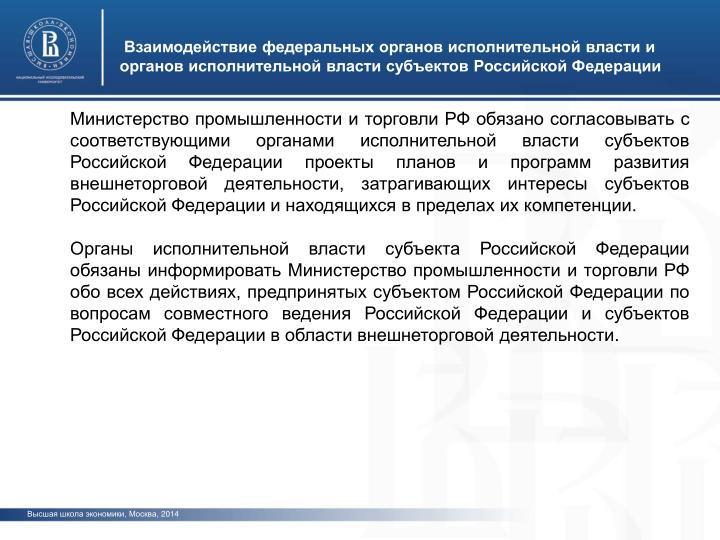 Взаимодействие федеральных органов исполнительной власти и органов исполнительной власти субъектов Российской Федерации