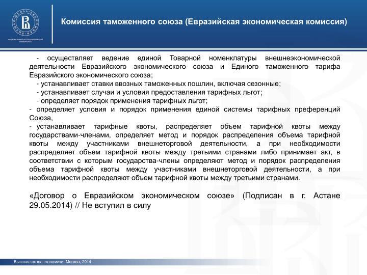 Комиссия таможенного союза (Евразийская экономическая комиссия)