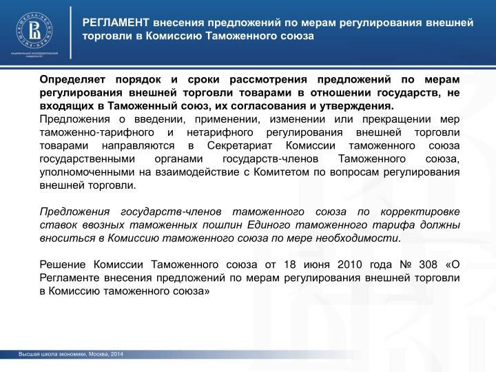 РЕГЛАМЕНТ внесения предложений по мерам регулирования внешней торговли в Комиссию Таможенного союза
