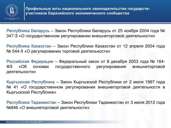 Профильные акты национального законодательства государств-участников Евразийского экономического сообщества