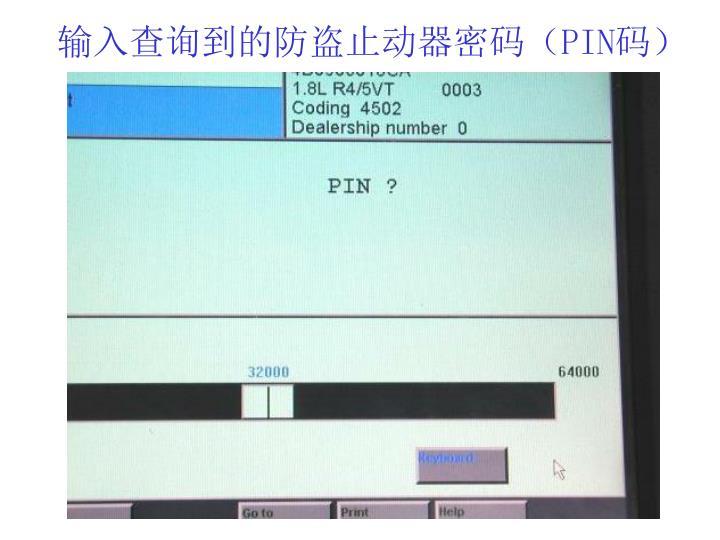 输入查询到的防盗止动器密码(
