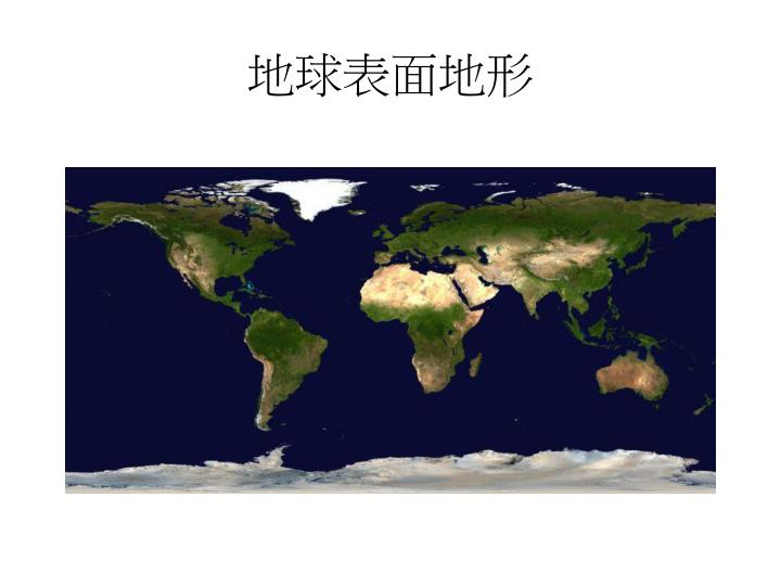地球表面地形