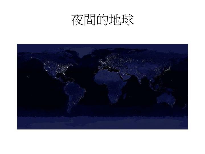 夜間的地球
