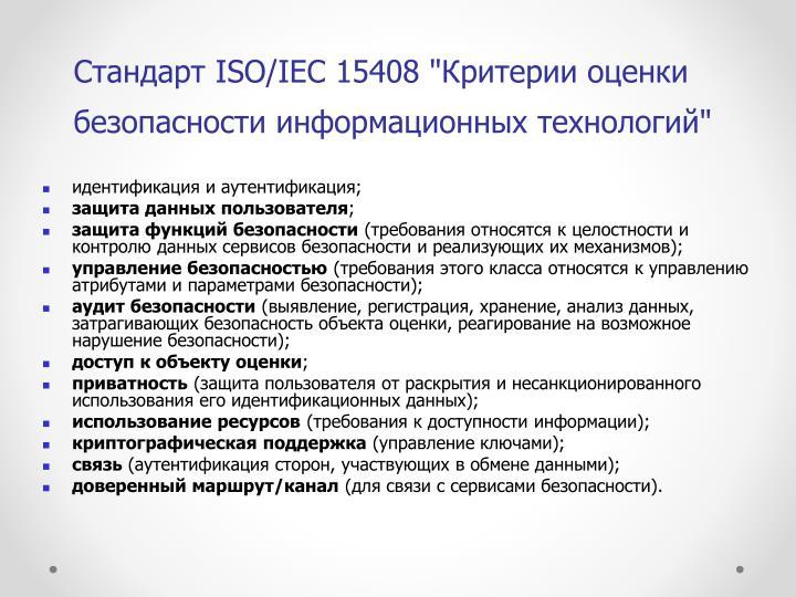 """Стандарт ISO/IEC 15408 """"Критерии оценки безопасности информационных технологий"""""""