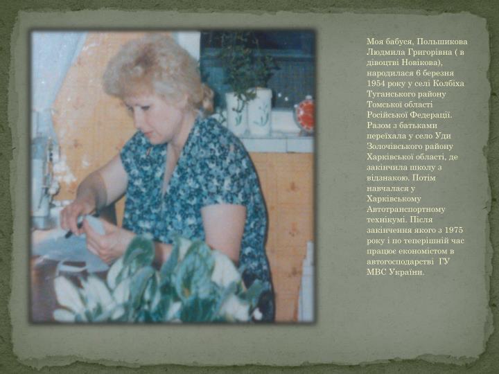 Моя бабуся,