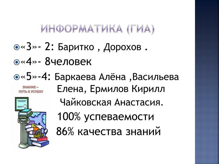 Информатика (ГИА)