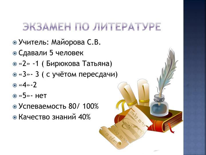 Экзамен по литературе