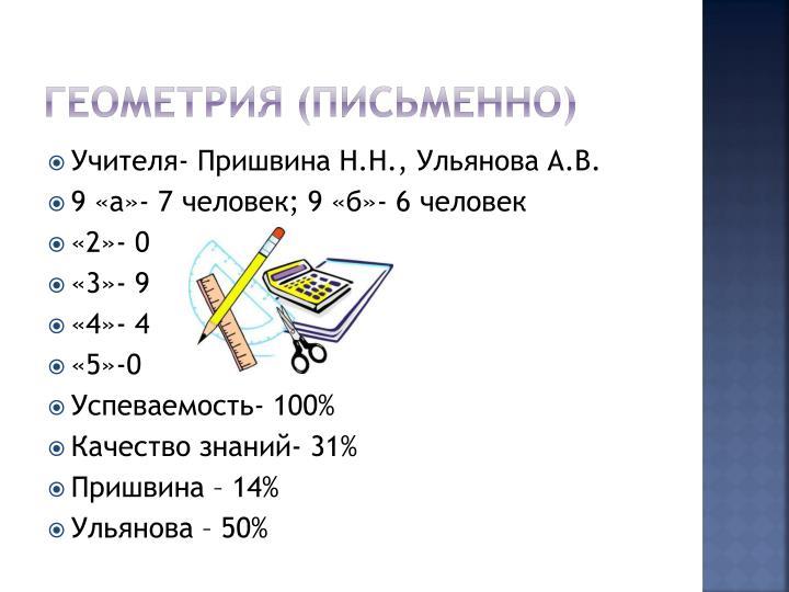 Геометрия (письменно)