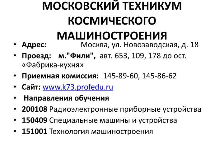 Московский техникум космического машиностроения