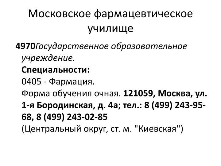 Московское фармацевтическое училище