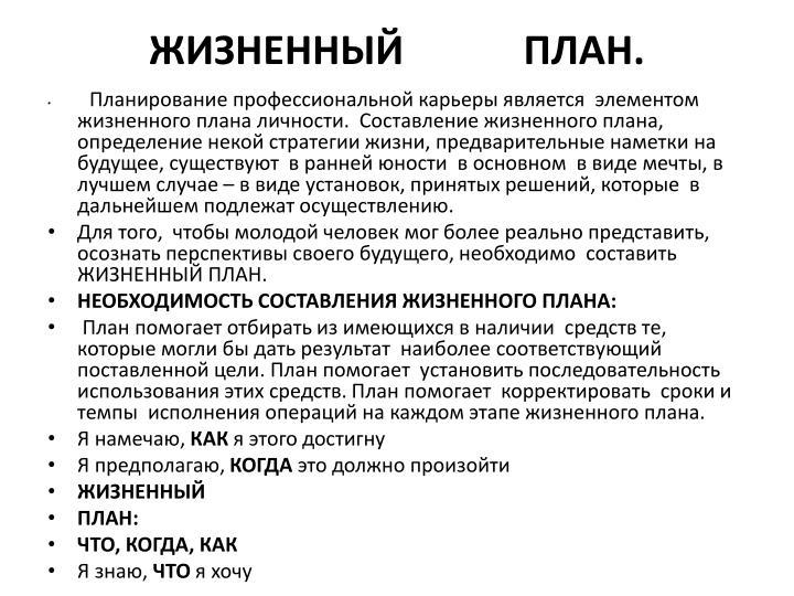 ЖИЗНЕННЫЙ            ПЛАН.