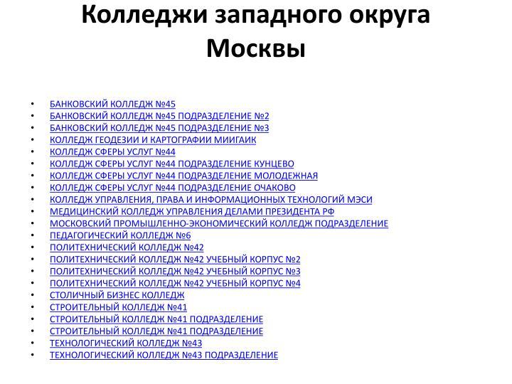 Колледжи западного округа Москвы