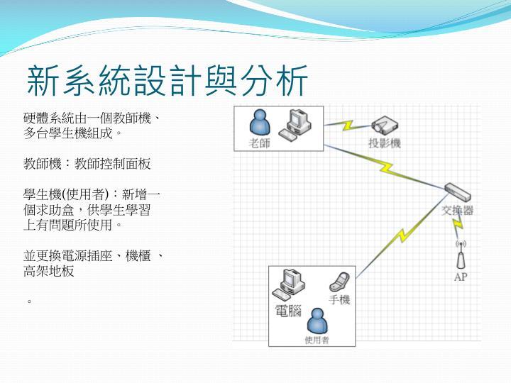 新系統設計與分析