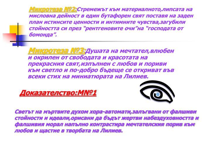 Микротеза №2: