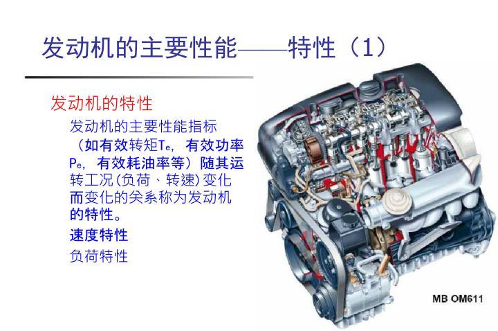 发动机的主要性能