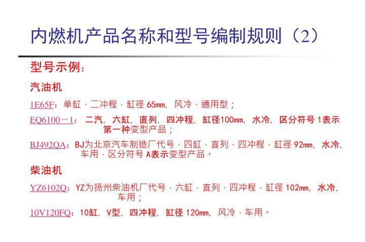 内燃机产品名称和型号编制规则(