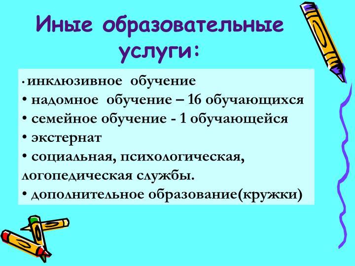 Иные образовательные услуги:
