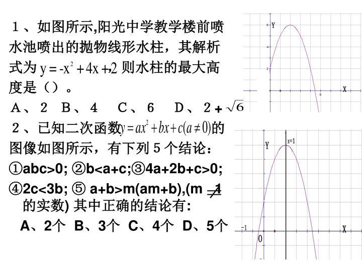 1、如图所示
