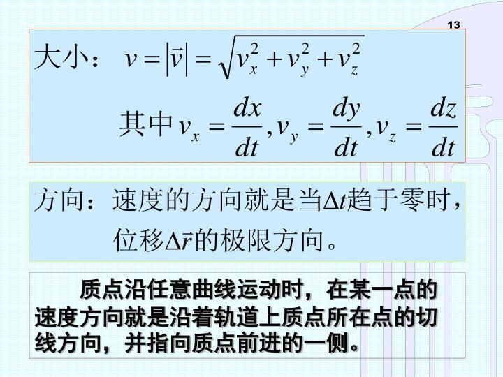 质点沿任意曲线运动时,在某一点的速度方向就是沿着轨道上质点所在点的切线方向,并指向质点前进的一侧。