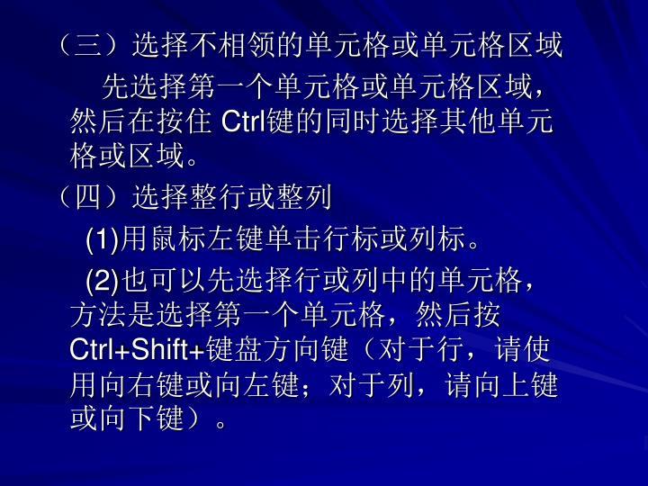 (三)选择不相领的单元格或单元格区域