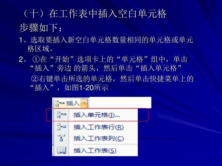 (十)在工作表中插入空白单元格