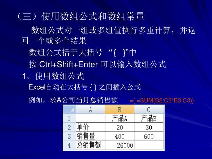 (三)使用数组公式和数组常量