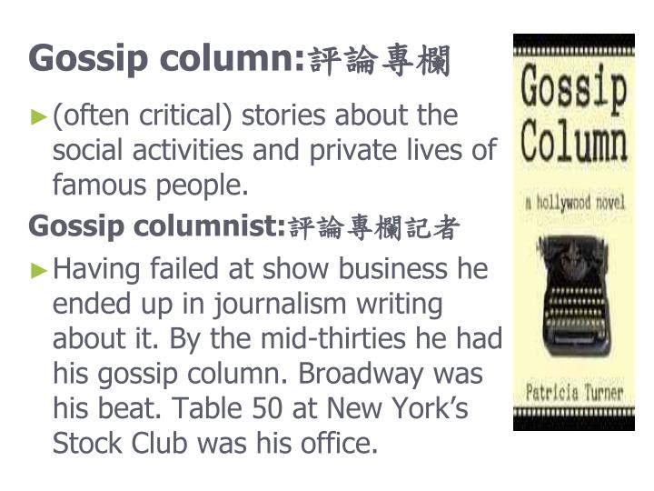 Gossip column: