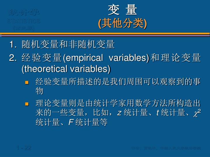 随机变量和非随机变量