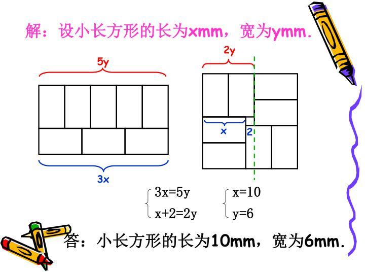 解:设小长方形的长为