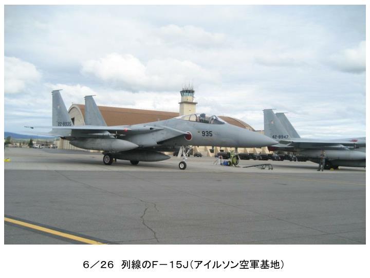 6/26 列線のF-15J(アイルソン空軍基地)
