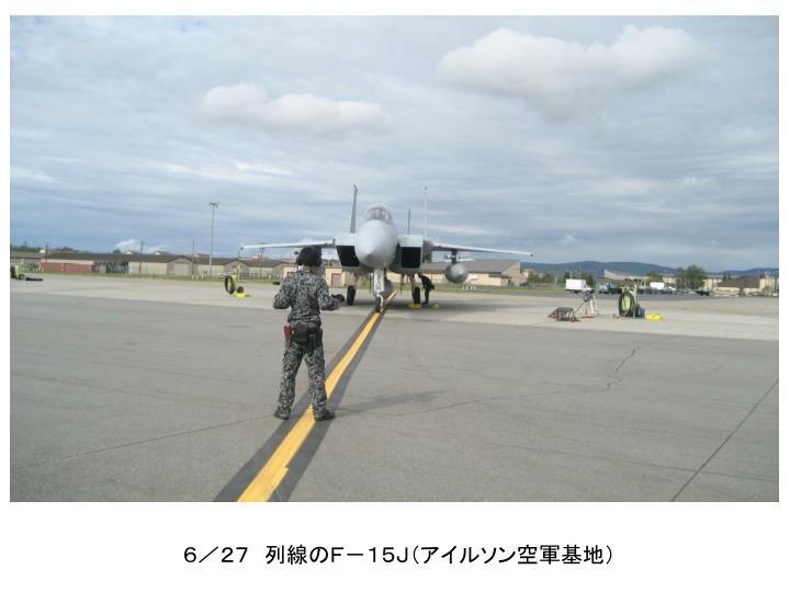 6/27 列線のF-15J(アイルソン空軍基地)