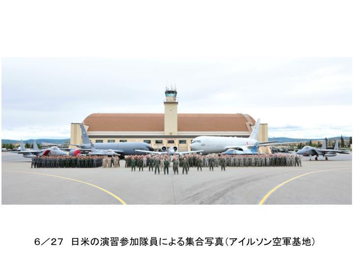 6/27 日米の演習参加隊員による集合写真(アイルソン空軍基地)