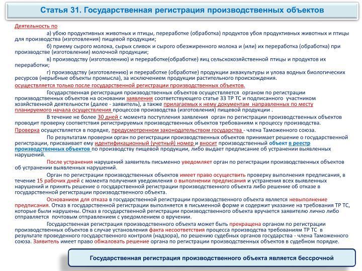 Статья 31. Государственная регистрация производственных объектов