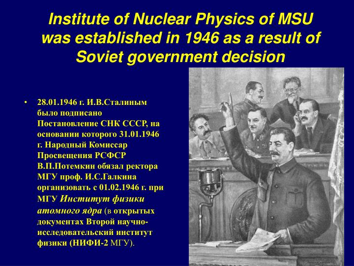 Institute of Nuclear Physics of MSU was established in 1946 as a result of Soviet government decision