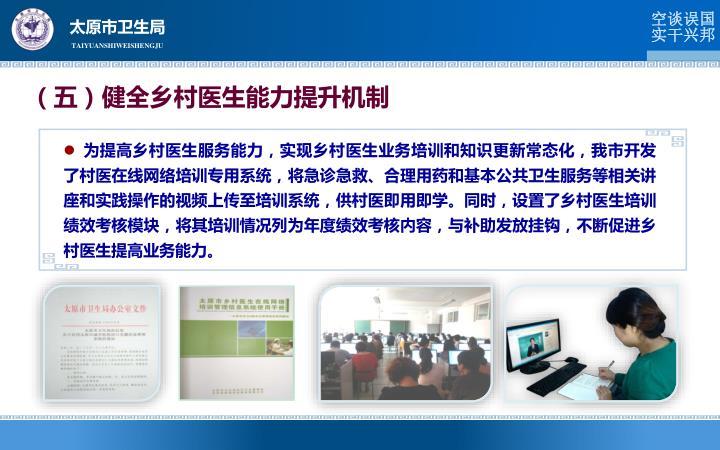 (五)健全乡村医生能力提升机制
