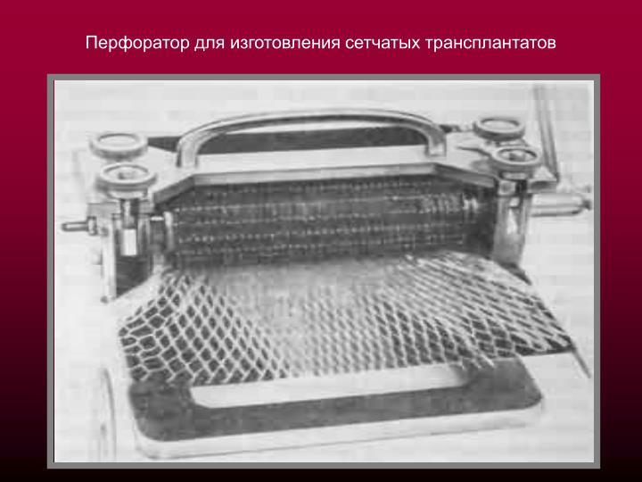 Перфоратор для изготовления сетчатых трансплантатов