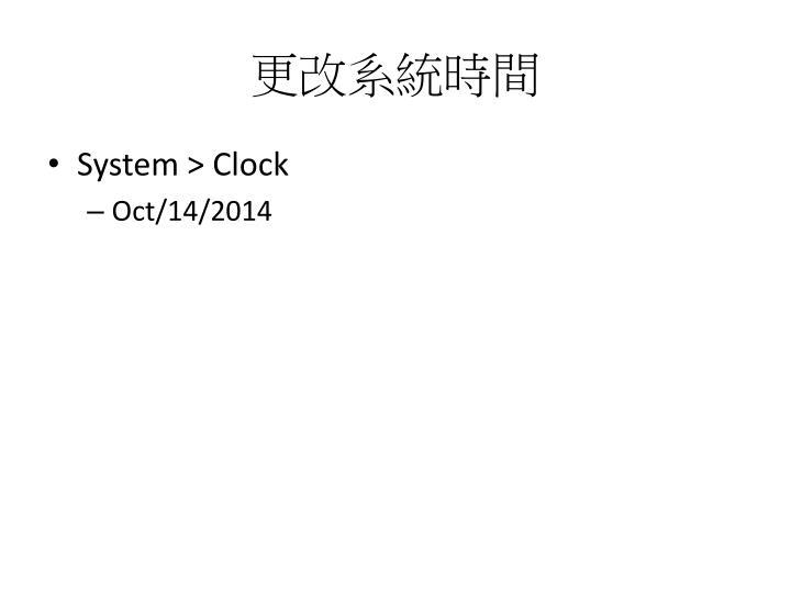 更改系統時間