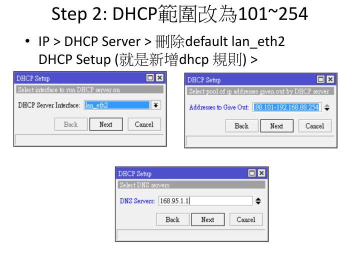 Step 2: DHCP