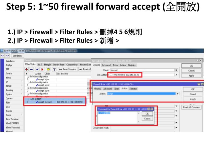 Step 5: 1~50 firewall forward accept (