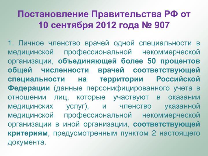 10  2012   907