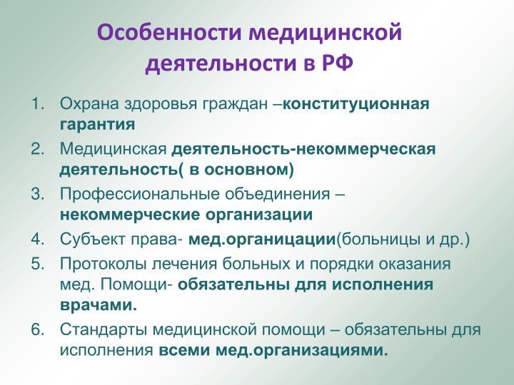 Особенности медицинской деятельности в РФ